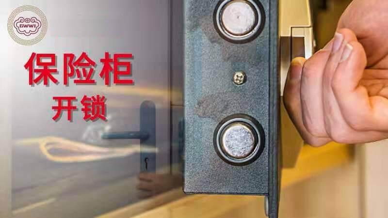 常见保险柜开锁方法 杰宝大王保险柜的开锁方法