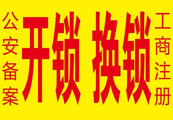 郑州金水区开锁公司电话号码0371-55882353 郑州开锁换锁哪家好?